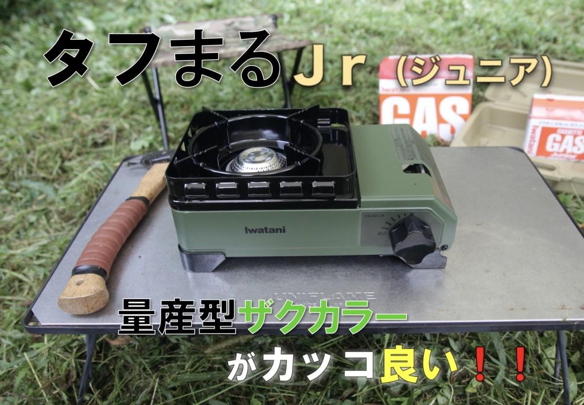 【レビュー】タフまるJr(ジュニア)は火力・携帯性・ビジュアルまでGOOD!!アウトドアにぴったりなカセットコンロ!!
