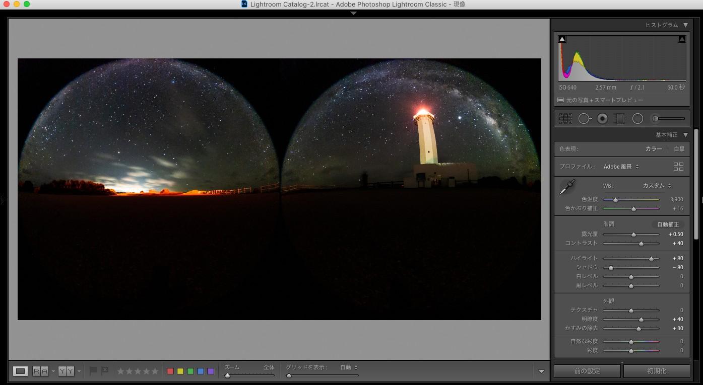 RICOH THETAで360度を見渡す星空を撮影してRAW現像する方法