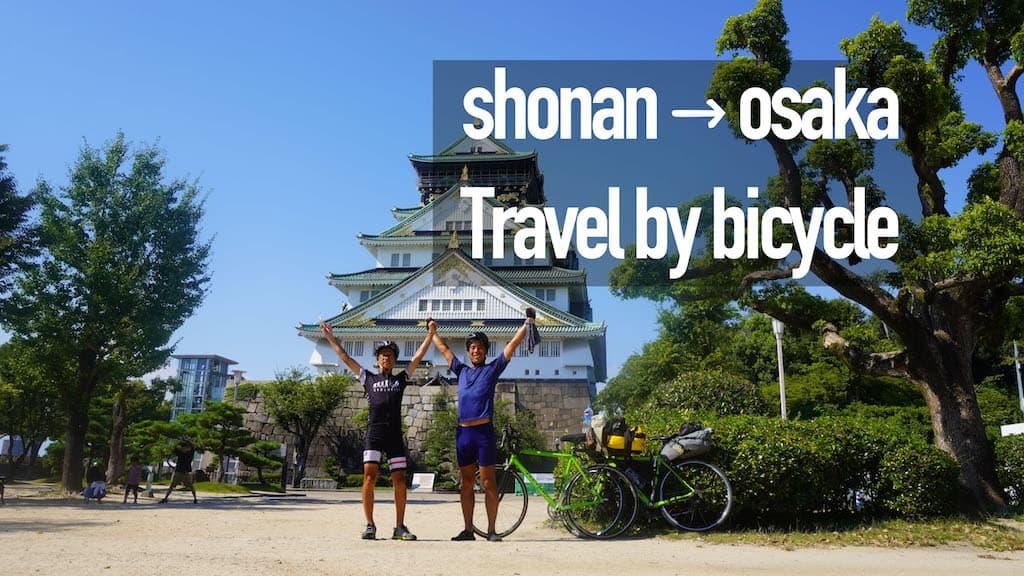 【自転車キャンプ旅】湘南から大阪まで530㎞の自転車旅をしてみたよ!Vol.5