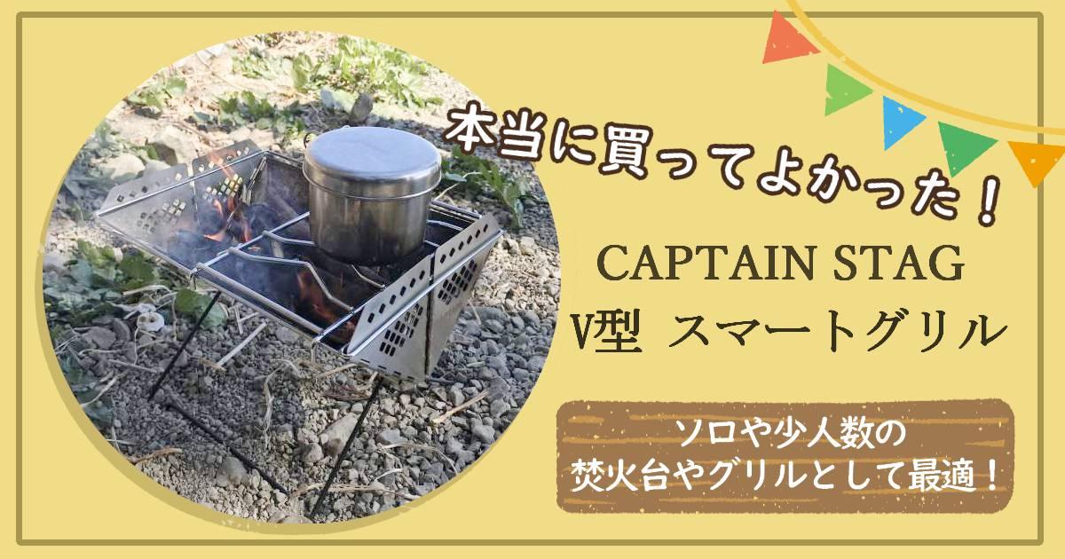 【これは買い!】キャプテンスタッグ V型スマートグリルが最高だった!