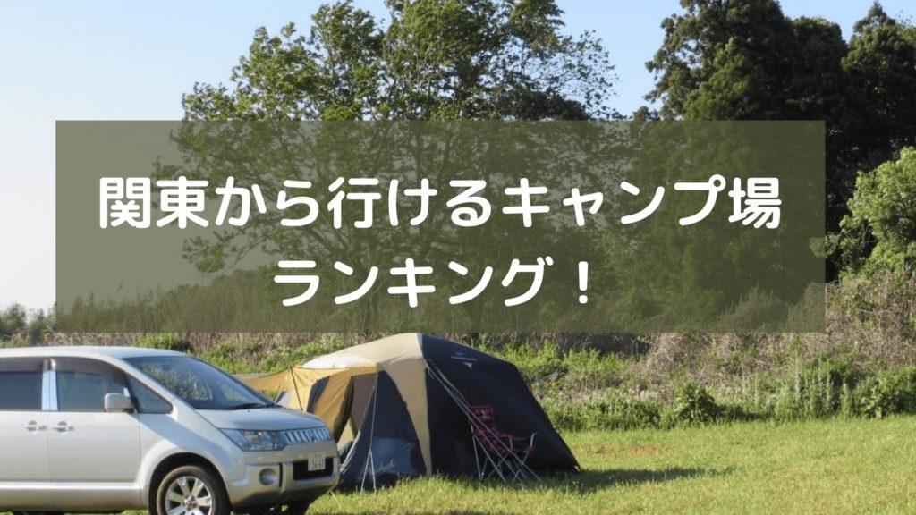 関東から行けるキャンプ場ランキング!【実際に行った中から順位付け!】
