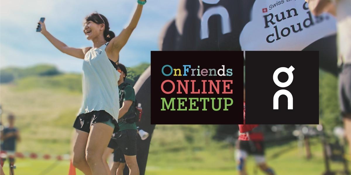 9/13(日)オンラインランニングイベント「OnFriends ONLINE MEETUPvol.2」開催!