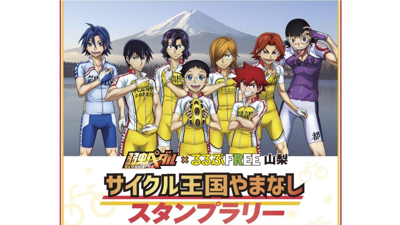人気TVアニメ「弱虫ペダルGLORY LINE」スタンプラリーが、身延町にも登場!9~11月開催