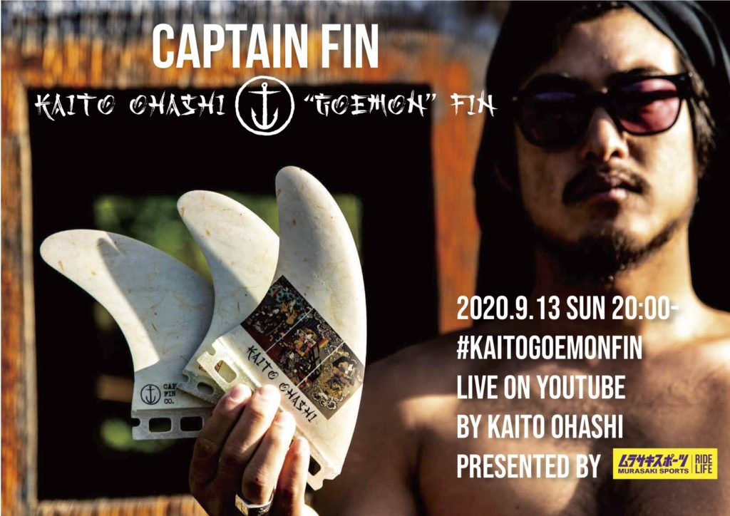 "CAPTAIN FIN から大橋海人 FIN 第 2 弾""GOEMON FIN""リリース"