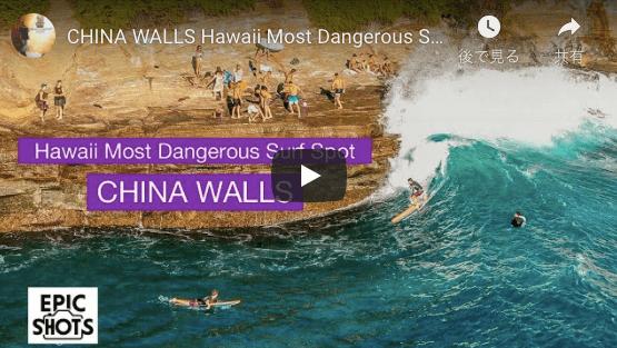【動画】ハワイの危険なサーフポイント『チャイナウォールズ』