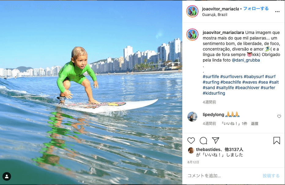 【将来有望!?】一人で波を乗りこなすブラジルの4歳の男の子