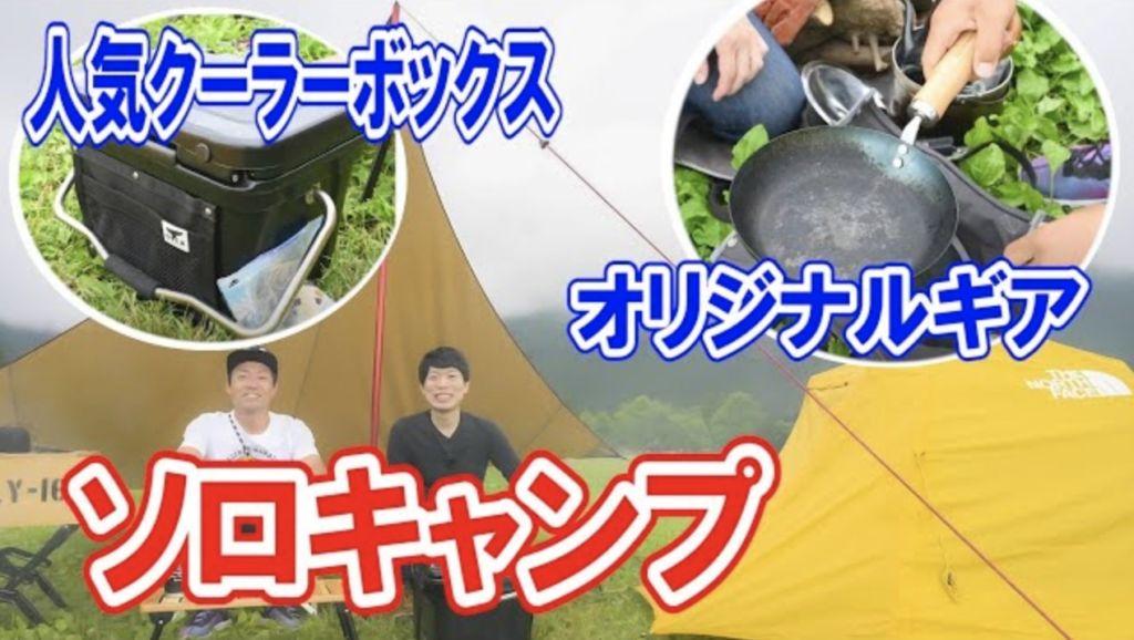 【元CA在住】おしゃれソロキャンパー取材⛺️オリジナルギア&人気キャンプ道具を紹介