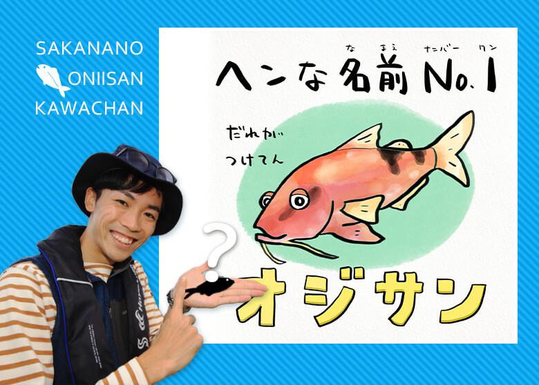 変な名前No.1!オジサン