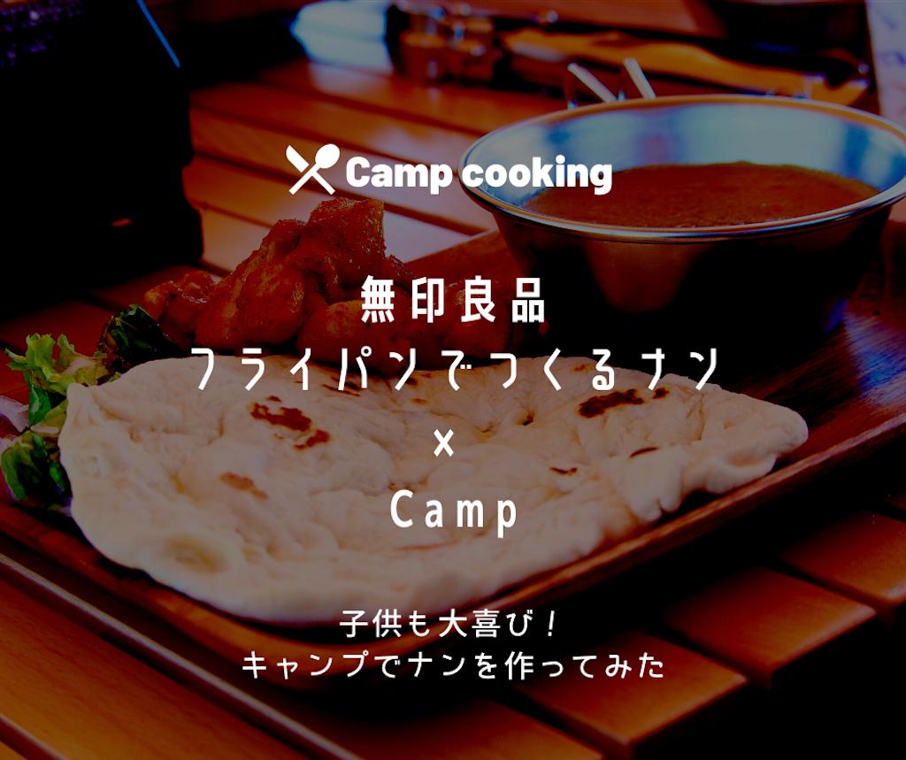 【キャンプ料理】かなり本格的!? 「無印良品 フライパン」で作るナンはキャンプで子供も喜び!