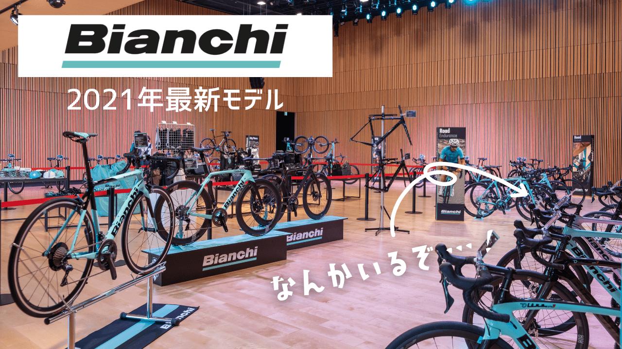 BIANCHI(ビアンキ)2021年モデル|ロードバイクは「ARIA」、クロスバイクは「ROMA」に注目!–展示会情報–