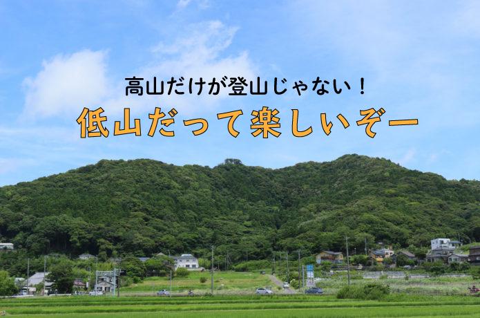 【高山だけが登山じゃない】身近な「低山」の楽しみを裏山探検隊で見つけるぞ!