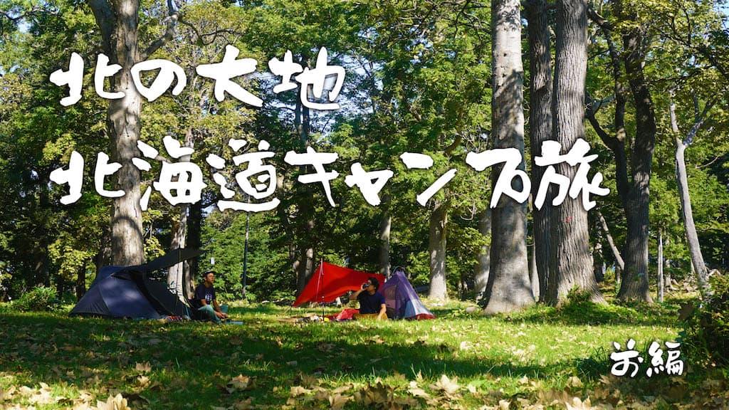 北海道でキャンプ場を巡る旅!観光もグルメも全部制覇するぞ!(前編)