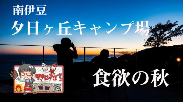 絶景を求めて。南伊豆夕日ヶ丘キャンプ場詳細レポート 夕日と天の川も撮れました!