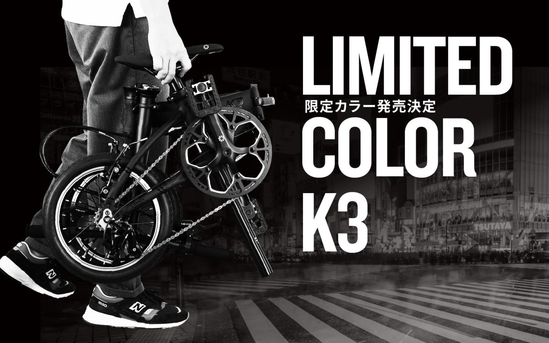 超小経折りたたみ自転車「DAHON K3」に限定カラー「マットブラック」が数量限定で登場