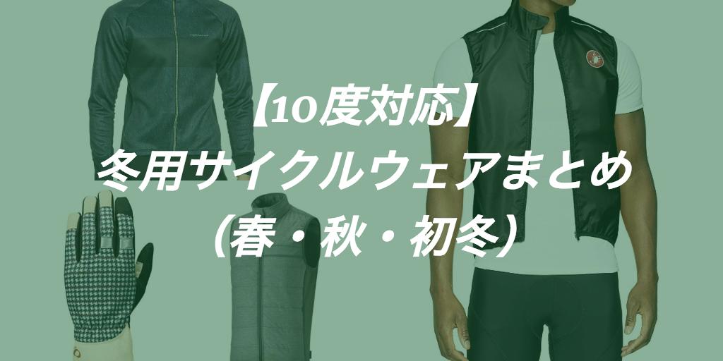 【10度対応】おすすめ秋冬用サイクルウェア・アンダーウェア