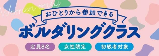 好日山荘で『女性限定』のびきなー向けボルダリングスクールが開催!!