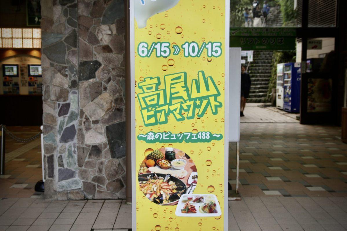 【高尾山ビアマウント】登山帰りにぴったり!!日本遺産『高尾山』の期間限定ビアガーデンが楽しい!!