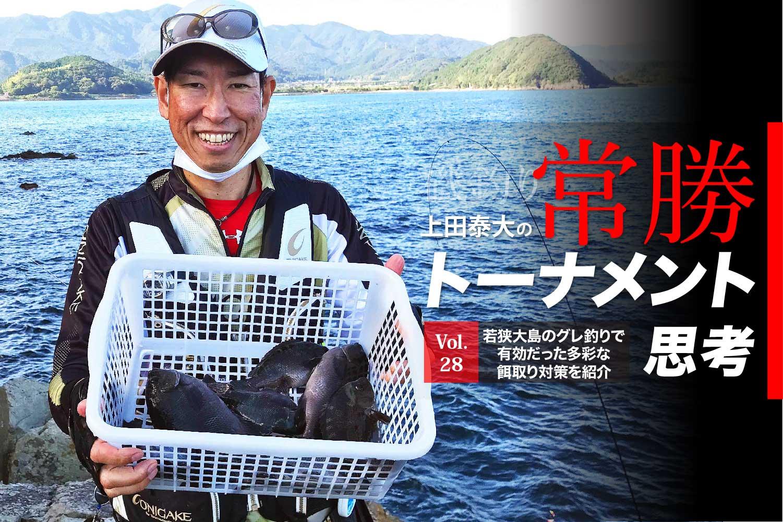 若狭大島のグレ釣りで有効だった多彩な餌取り対策を紹介|上田泰大の常勝トーナメント思考 Vol.28