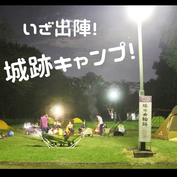 【城跡キャンプ!】炊事場・トイレ・芝は大丈夫?公園の利活用の社会実験に参加!キャンプのルールも考えたよ!