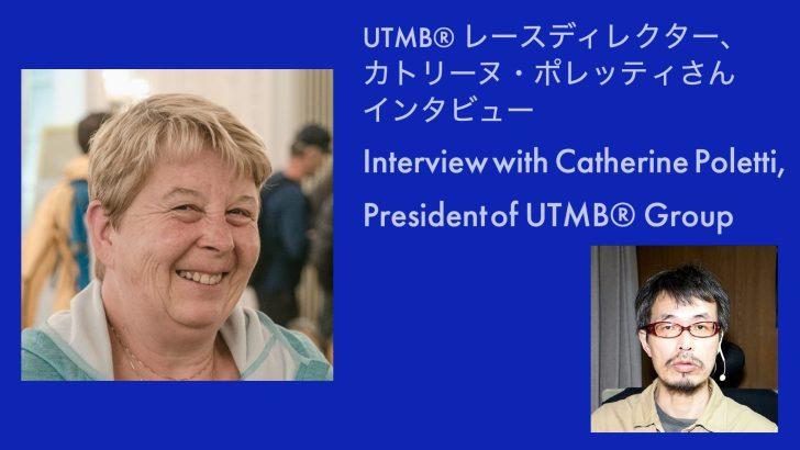 「2021年は代替プランを示したうえでUTMB®︎を開催」カトリーヌ・ポレッティ Catherine Polettiさんインタビュー