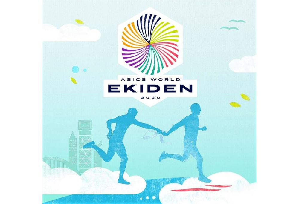「デジタルたすき」をつないでゴールを目指す! バーチャル駅伝レース「ASICS World Ekiden 2020」開催