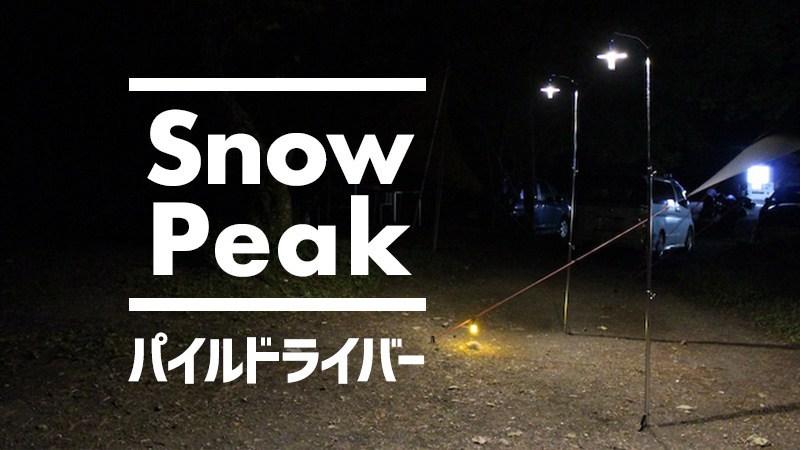 スノーピークのパイルドライバーはキャンプの必需品!その理由とは?