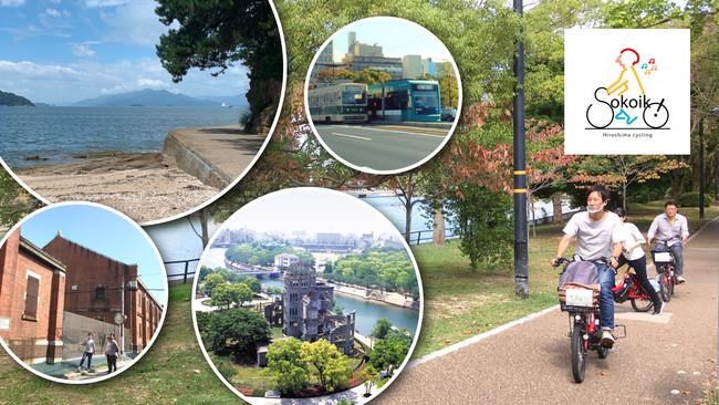 サイクリングをしながら広島・瀬戸内海の歴史・文化を体験する」グランドプリンスホテル広島・sokoiko!コラボツアーが開催