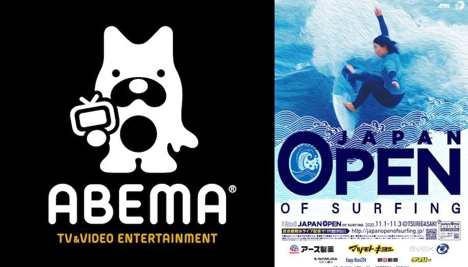 ABEMAでの独占生放送が決定!『第2回ジャパンオープンオブサーフィン』11/1〜11/3