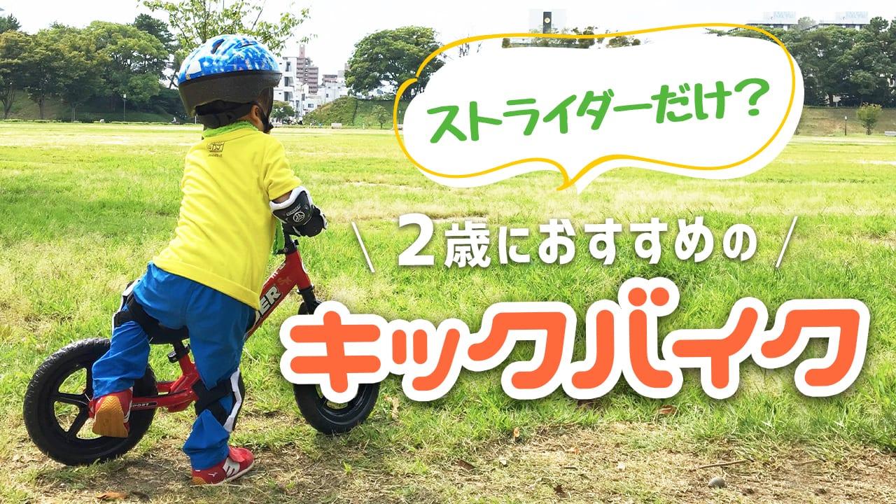 ストライダーだけじゃない!2歳におすすめのキックバイク7選