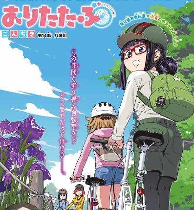 折りたたみ自転車漫画「おりたたぶ」14話が無料公開中 折りたたみ自転車でめぐる東村山の歴史