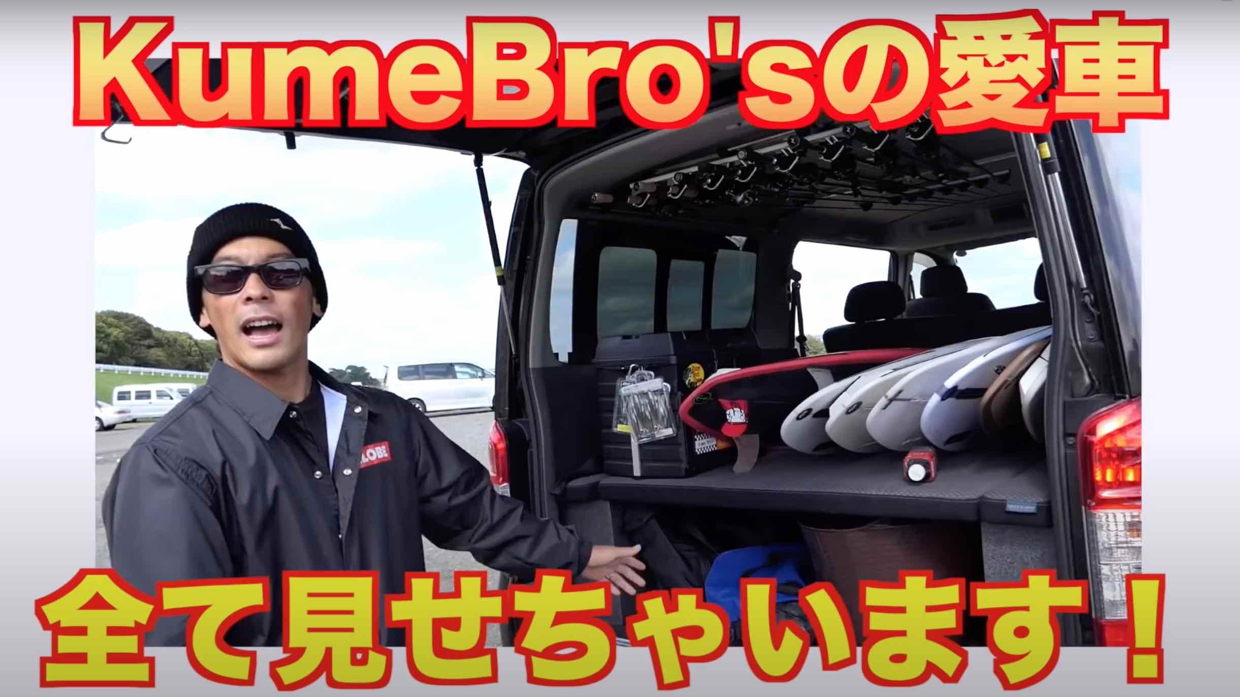 【サーフィン仕様の車】サーフィンと釣りが大好きなkumebrosのサーフキャンプすら可能なNV350キャラバンのすべてに迫る!!