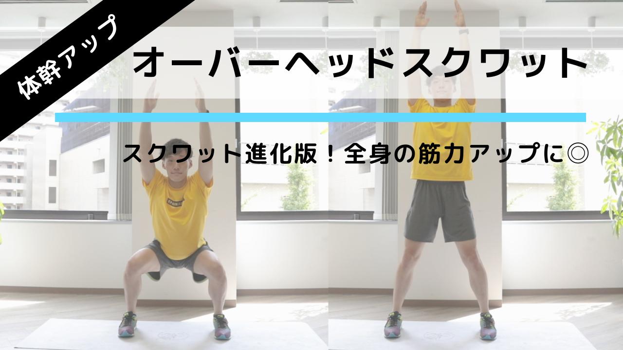 動画解説:上半身・下半身の連動で体幹アップが期待できる筋トレ。「オーバーヘッドスクワット」の正しいやり方