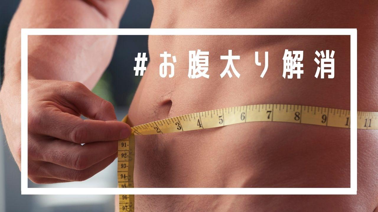 """ぽっこり""""お腹太り""""解消方法。「有酸素運動+腹筋の筋トレ」で効果的に脂肪を落とす"""