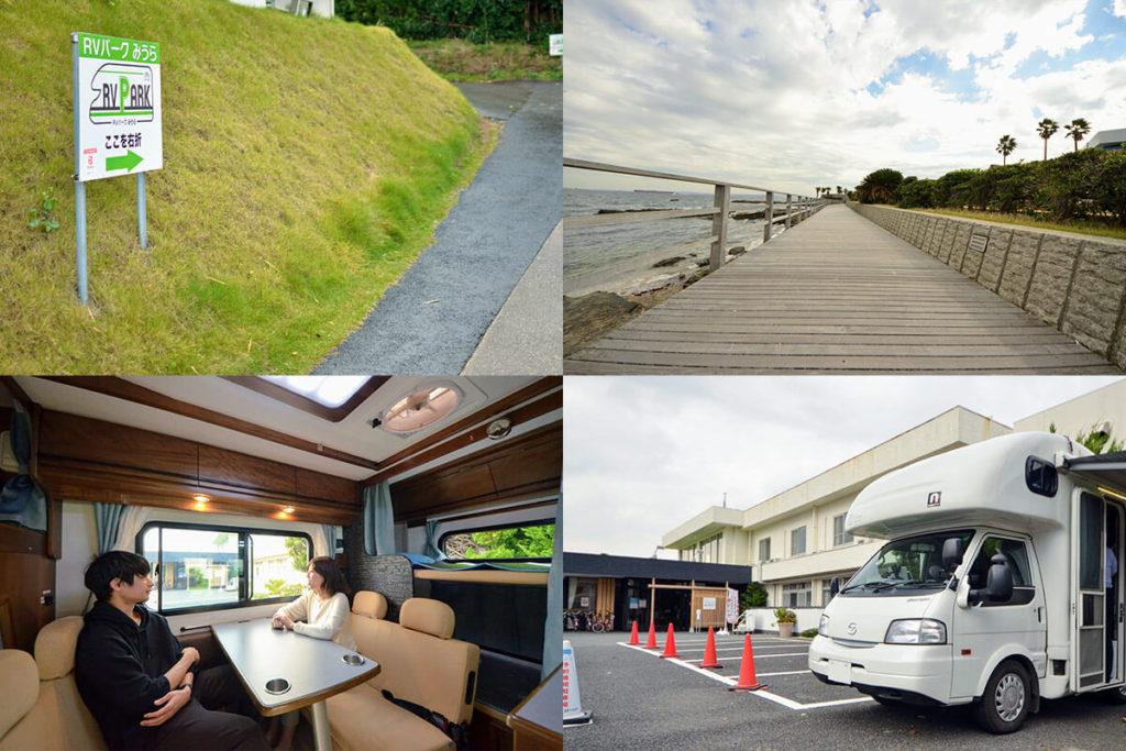 キャンピングカーにおすすめ!三浦半島の車中泊施設に泊まって観光すれば、温泉、グルメ、ドライブがワンランクアップ!