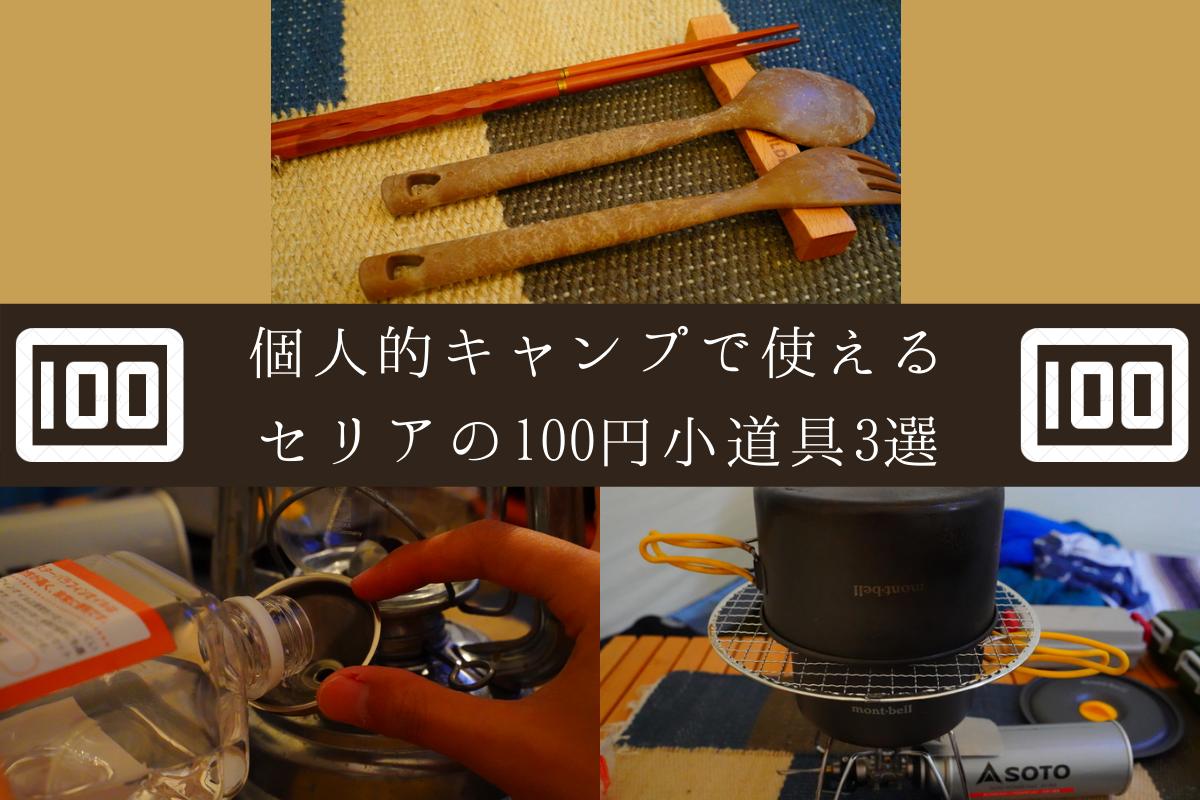 個人的キャンプで使えるセリアの100円小道具3選!!