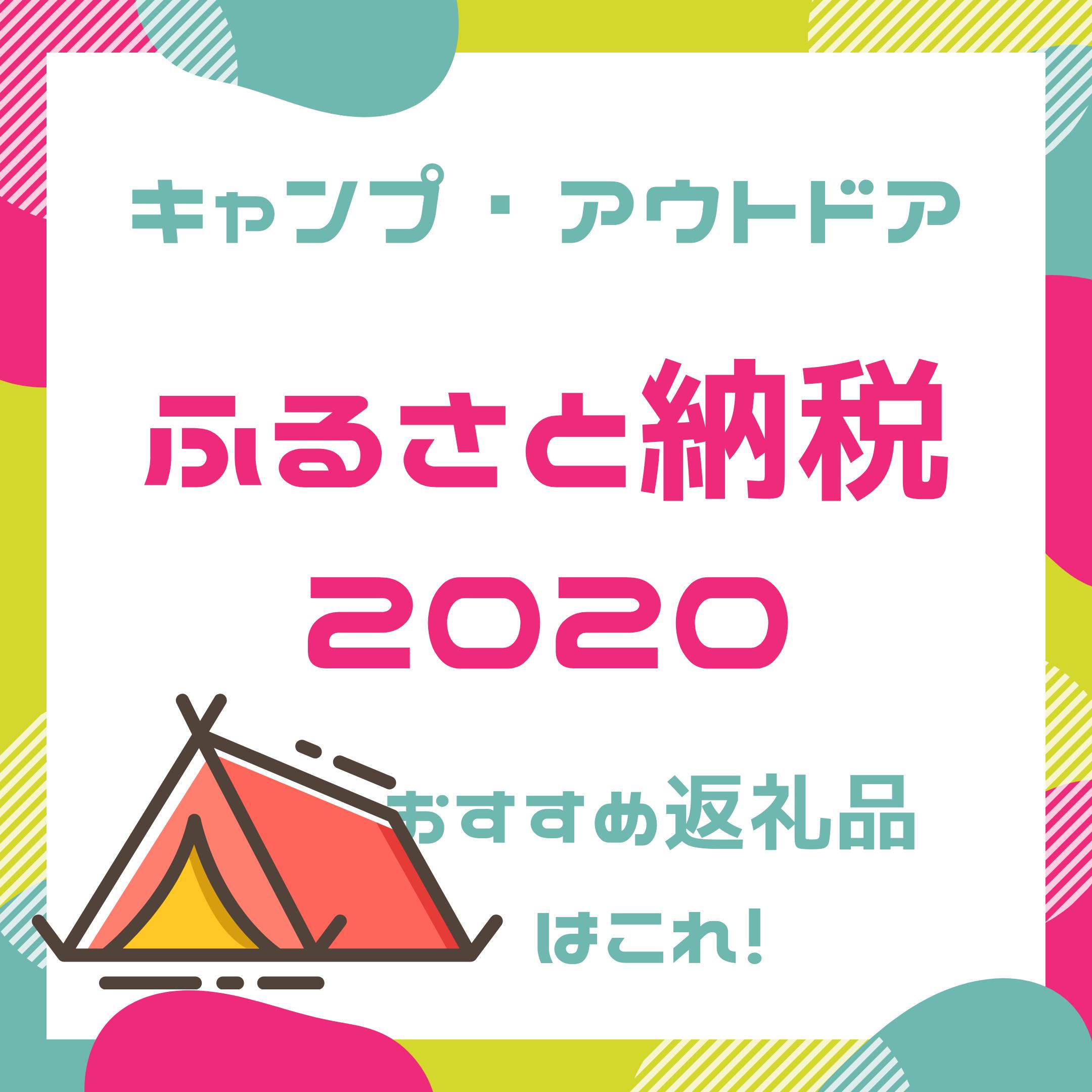 【2020年最新版!】ふるさと納税でキャンプアイテムをゲット!人気アイテムやキャンプ場利用券もあり