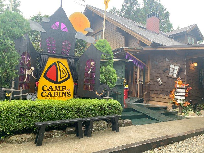 【徹底レビュー!】キャンプ・アンド・キャビンズ那須高原・予約方法や施設紹介!ハロウィンキャンプをしてきたよ