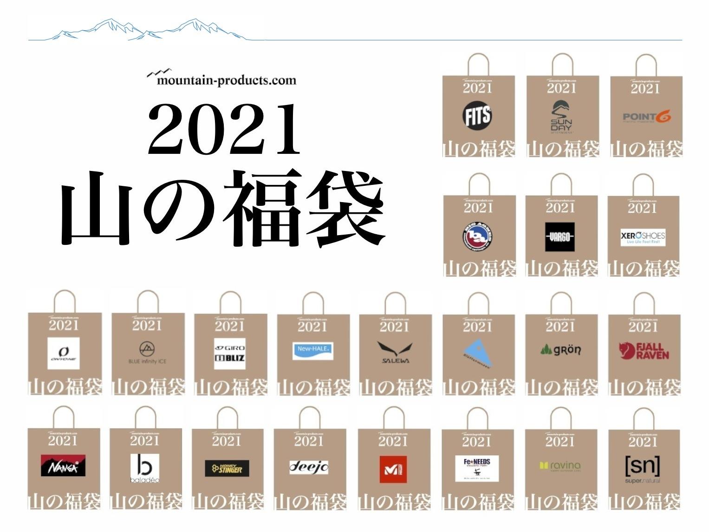 【山の福袋2021】22ブランドが参加で12/4(金)予約開始です。