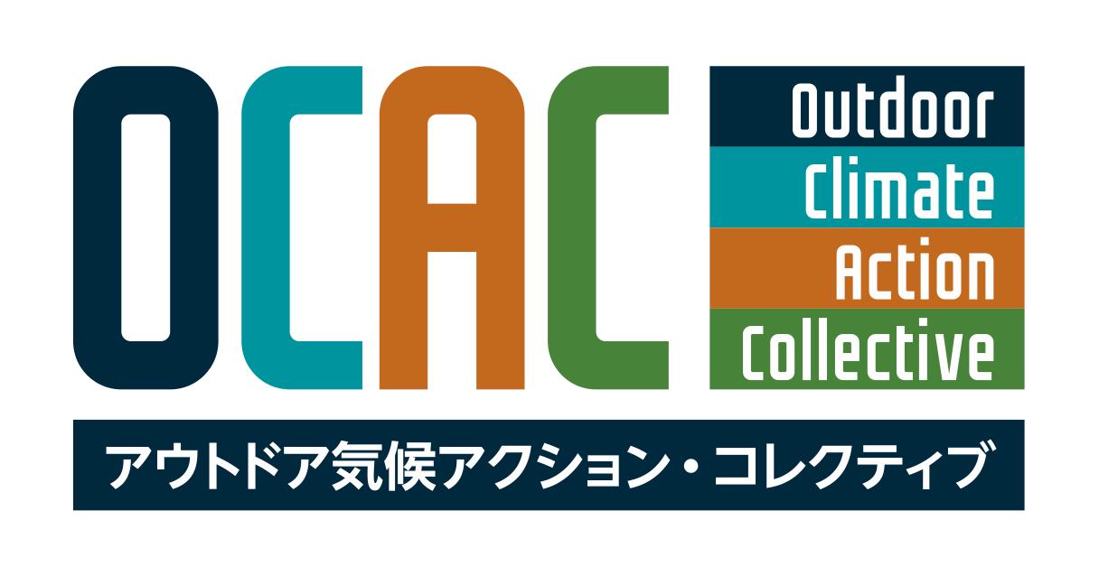 『アウトドア気候アクション・コレクティブ/OCAC』の立ち上げについて