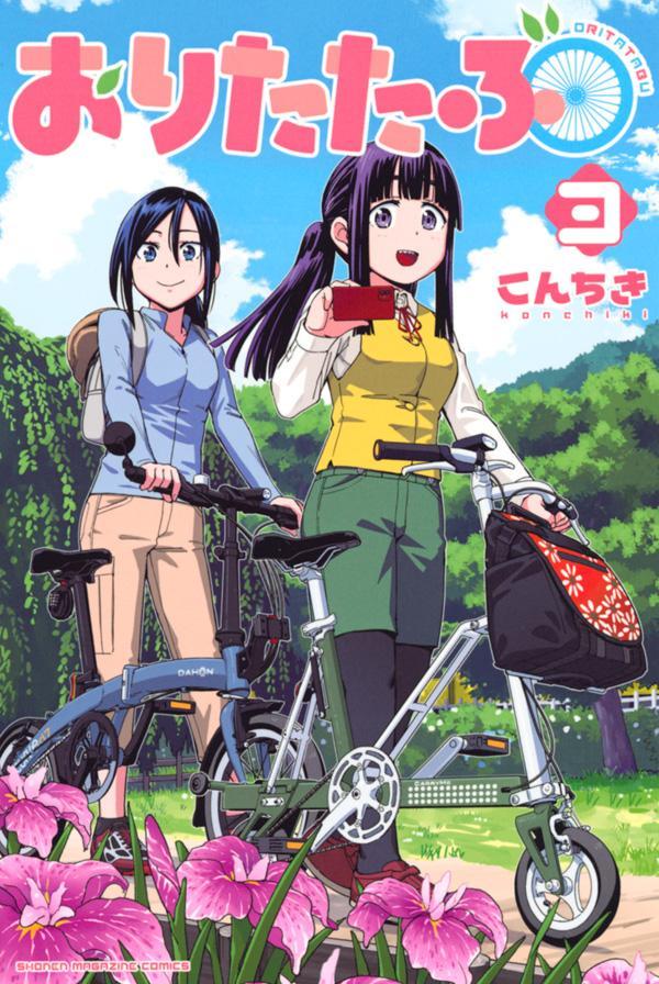 折りたたみ自転車でサイクリングを楽しむ漫画「おりたたぶ」3巻が発売 川越、東大和、井の頭公園を巡る自転車散歩などがメイン