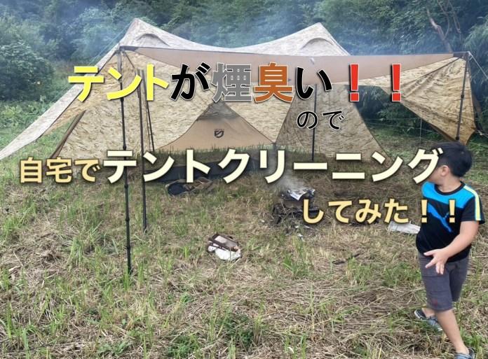 【テントが煙臭い!!】自宅でテントクリーニングしてみた!!しっかり干せないなら、専門業者に頼むのが良いかも・・・
