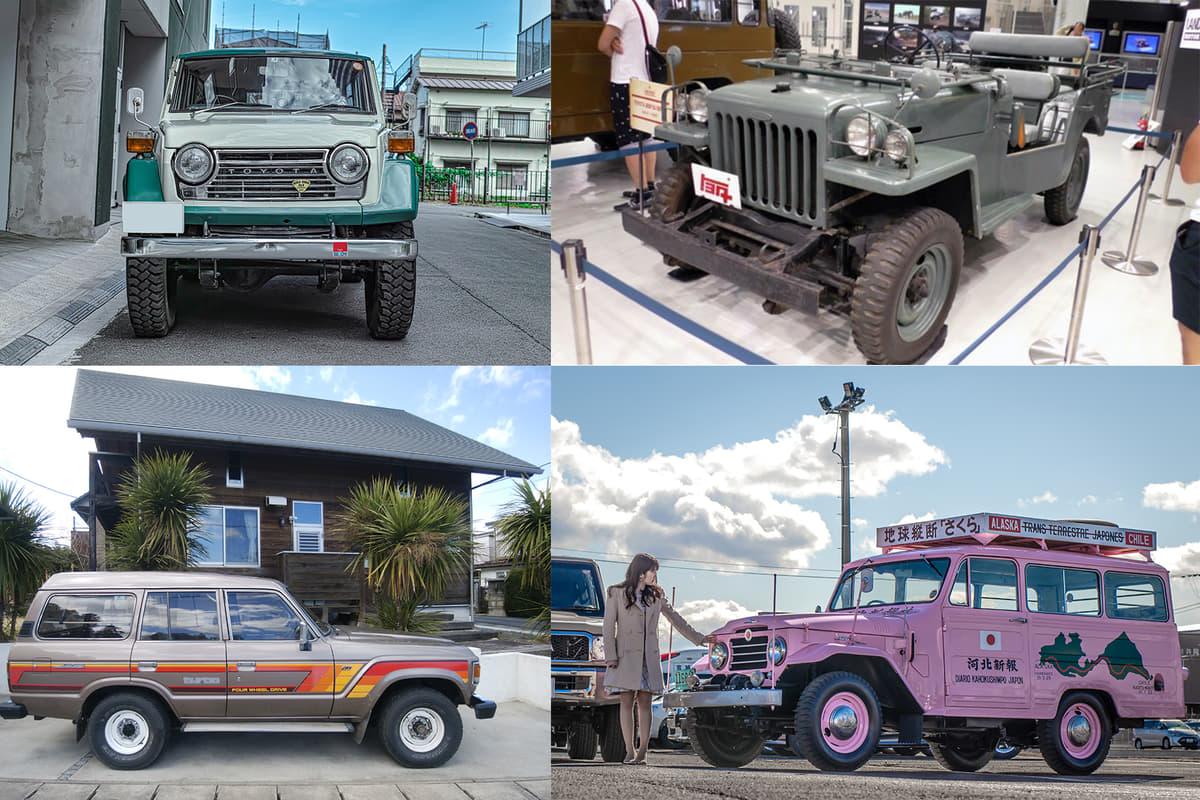 地球上のアチコチで愛される「ランクル」! 「初代〜60系」までの歴代モデルが圧巻の中身だった