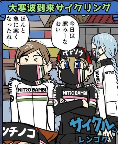 【自転車漫画】大寒波到来サイクリング「サイクル。」Part54