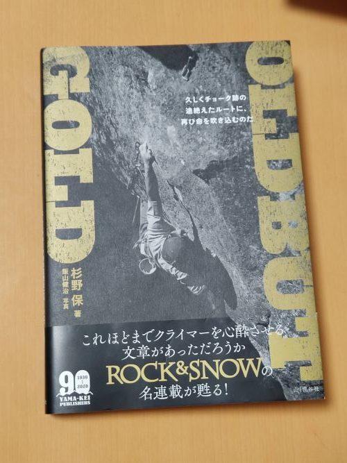 日本フリークライミング史に残る名著となる『OLD BUT GOLD』がついに刊行