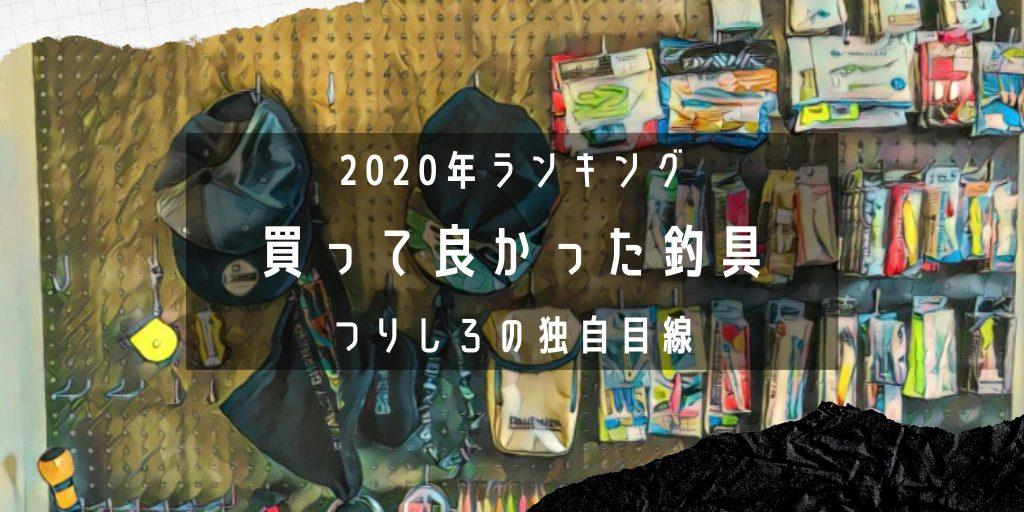 【2020年】使ってみて分かった!釣り人目線の買って良かった釣り具15選