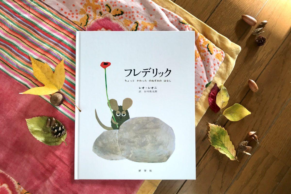 モデル仲川希良の「絵本とわたしとアウトドア」#08 フレデリック