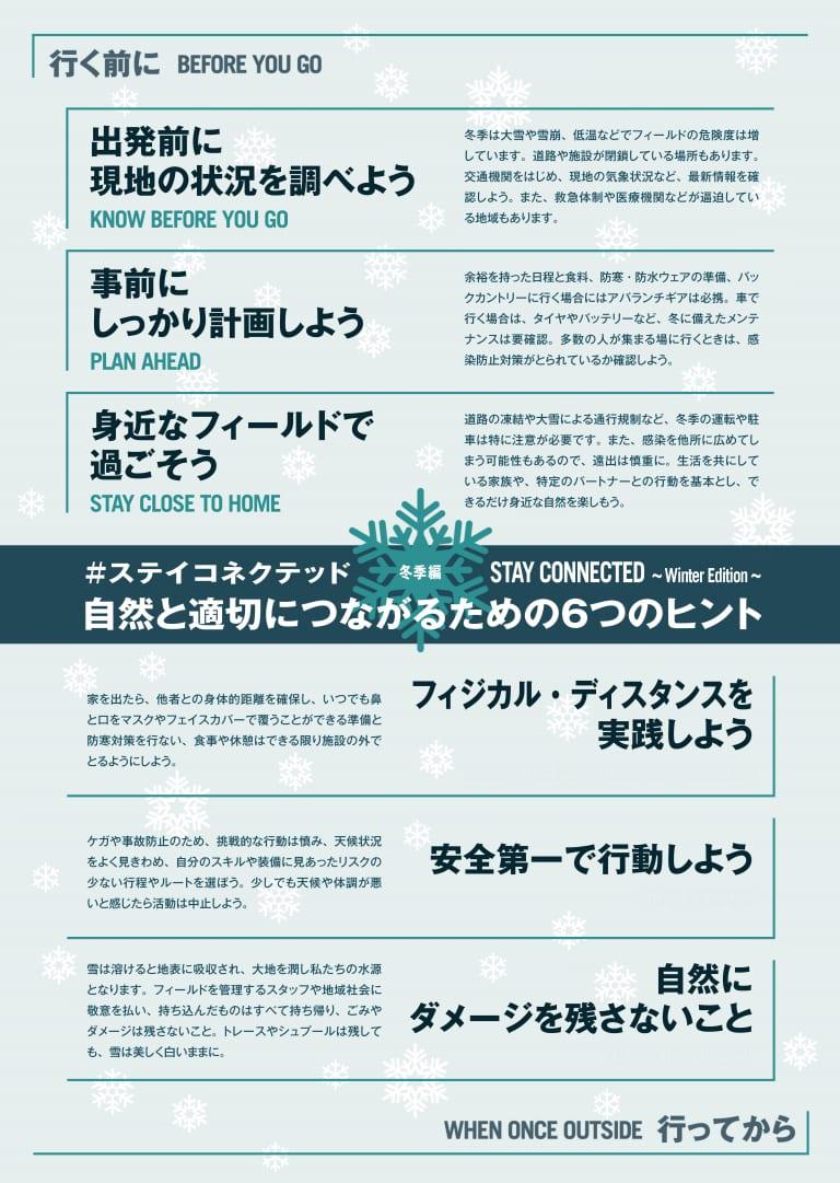 冬バージョン公開「#ステイコネクテッド」 ~自然と適切につながるための6つのヒント~