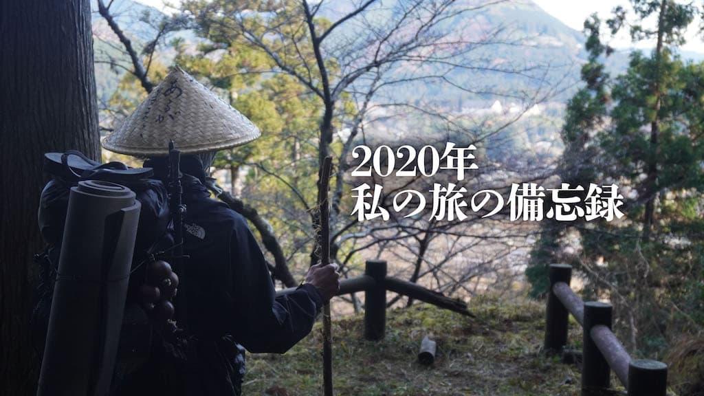 CAMPたかにぃ2020年の活動を振り返ってみた!2021年の豊富は!?