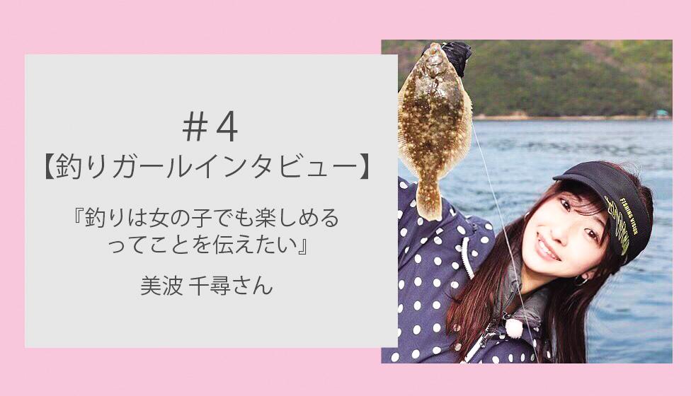 【釣りガール】美波千尋さんインタビュー 釣りは女の子でも楽しめるってことを伝えたい