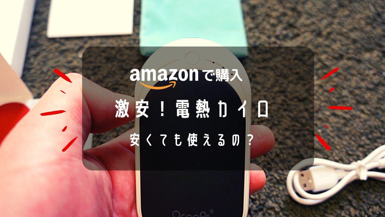 冬の指先を温めたい。Amazonの激安電気カイロは使えるのか?